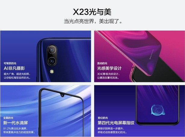 Vivo X23 Colors and I mages on the official website